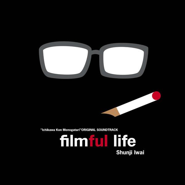 [Album] 岩井俊二 – filmful life (2016.03.30/MP3/RAR)