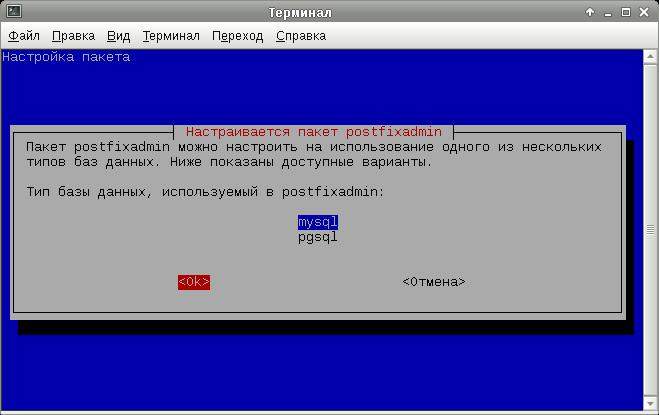 Настройка postfix на localhost