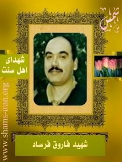 استاد شهید فاروق فرساد