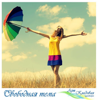 """+++""""Свободная тема"""" до 30/09"""