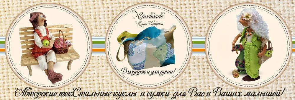 """Творческая мастерская  """"МариМон- Тани Катонн"""""""