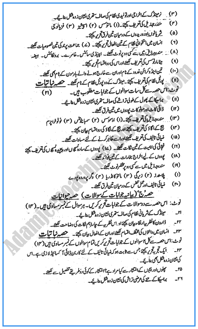 IX biology in Urdu Past Year Papers