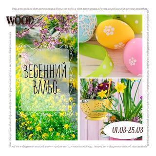 """Задание """"Весенний вальс"""" от блога """"Wood chic"""" до 25 марта"""
