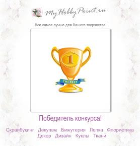 Моя первая награда)