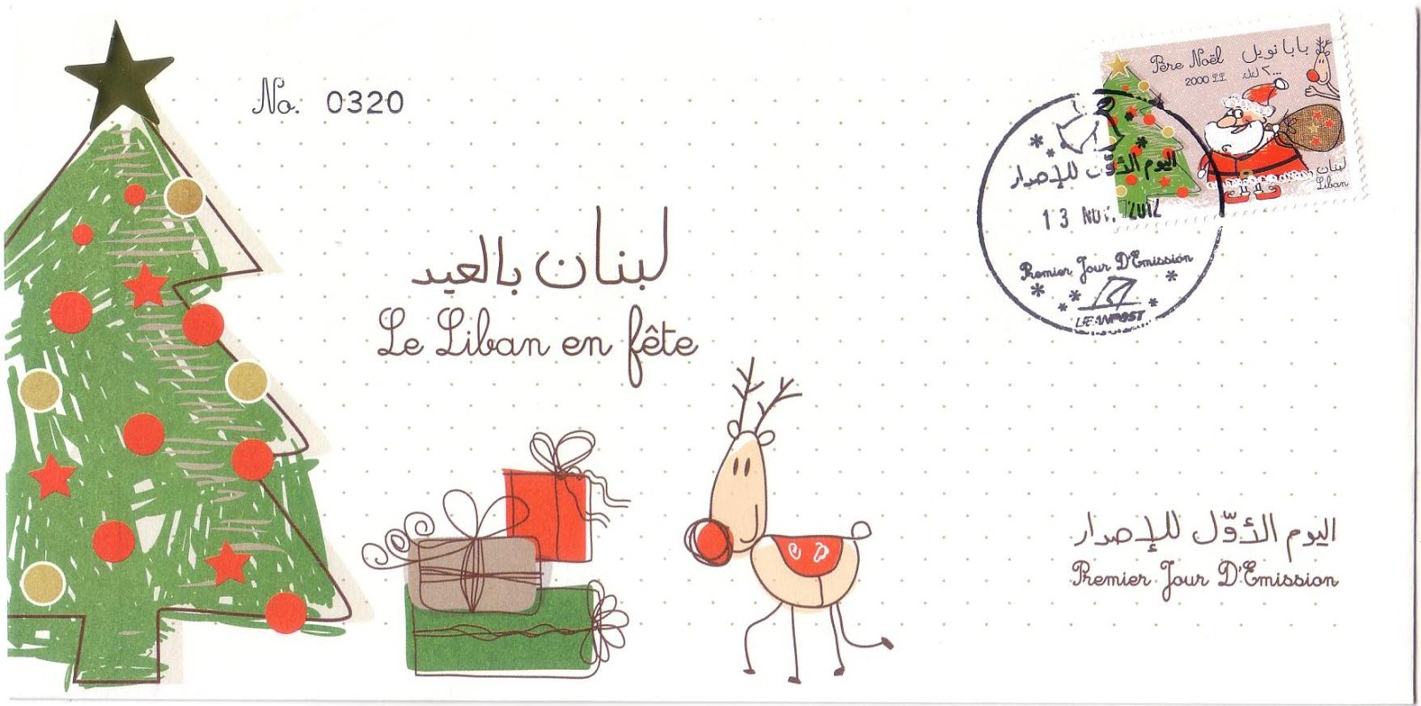Viewing Gallery For - Santa Claus Stamp