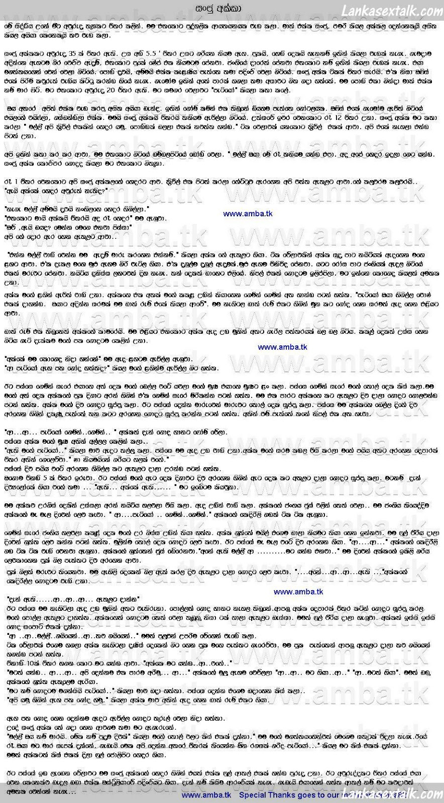 Sinhala wal katha hot sinhala niliyo 713 x 638 85 kb jpeg wela katha