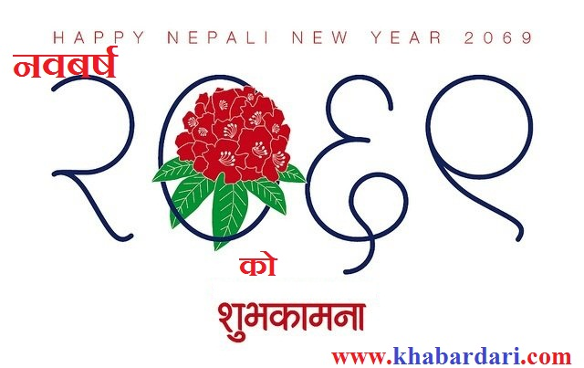New+Year+SMS+Nepali Most popular new year card and sms in nepali
