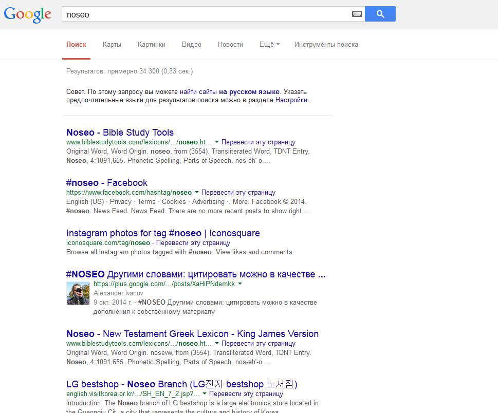 Записи из Google+ в Поиске Google