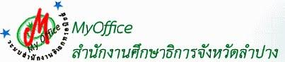 E-Office 2562