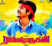 Rajini Murugan 2015 Tamil Movie