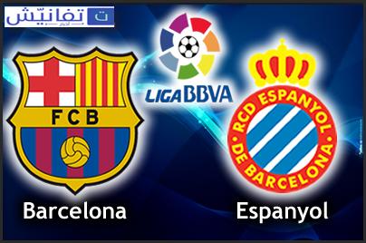 مشاهدة مباراة برشلونة واسبانيول اليوم السبت 2-1-2016 بث مباشر