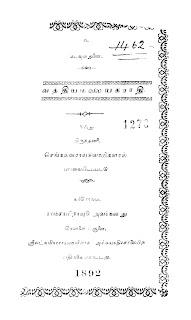 Vaithiya Malai Agaraathi_ Ebook By SIDDHADREAMS