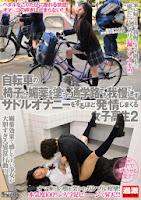 [NHDTA-494] 自転車の椅子に媚薬を塗られ通学路でも我慢できずサドルオナニーをするほど発情しまくる女子校生 2