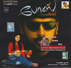 Bose Movie Album/CD Cover
