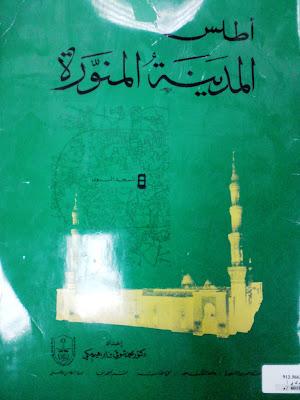 أطلس المدينة المنورة - محمد شوقي بن ابراهيم مكي