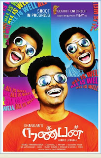 Nanban(2011) Mediafire Mp3 Tamil movie Songs download{ilovemediafire.blogspot.com}