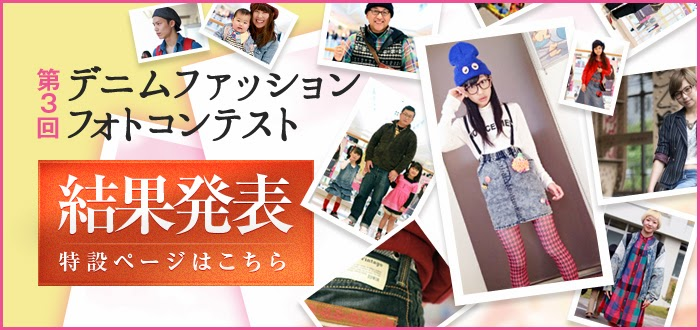 http://denim.okahoge.jp/contest/result/index.html