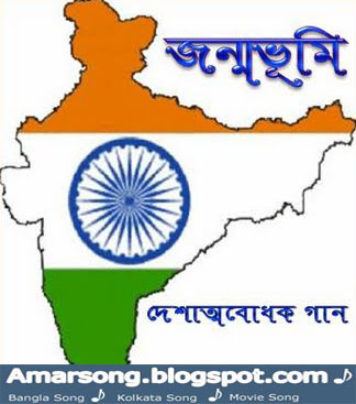 Janmabhumi (Patriotic Song)-Various Artist-Bangla Mp3 Song Download