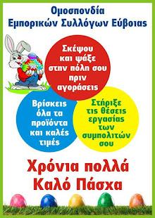 Ευχές από την Ομοσπονδία Εμπορικών Συλλόγων Εύβοιας