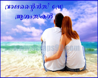 Happy Valentines Day Messages in Malayalam