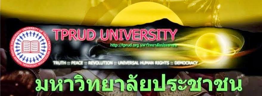 มหาวิทยาลัยประชาชน Official Website