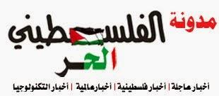 الفلسطيني الحر