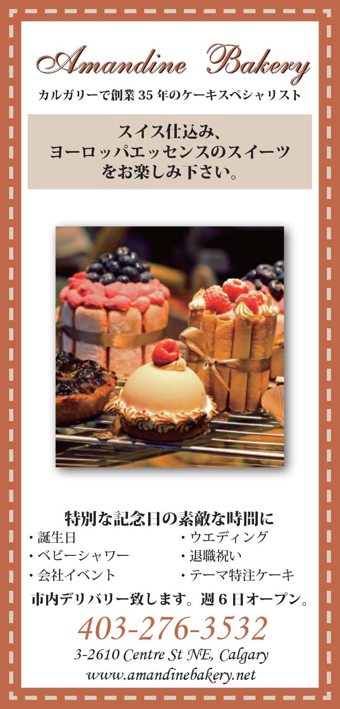 Amandine-Bakery