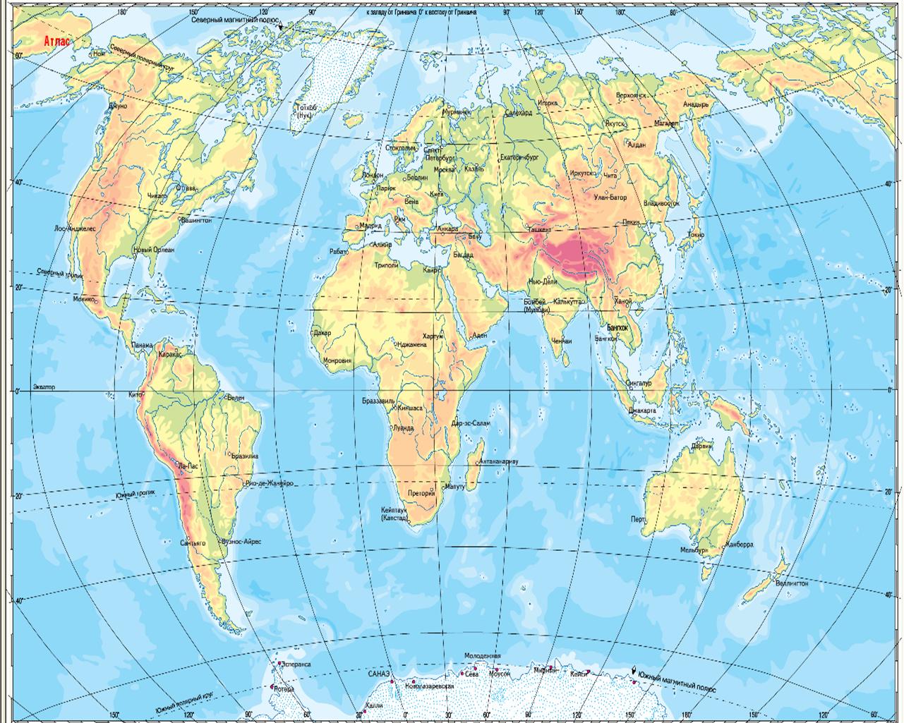 Физическая карта мира в атласе за 7 класс
