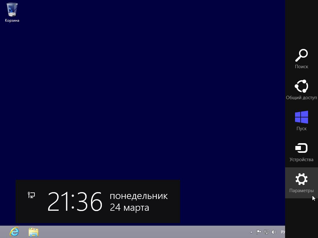 Изменение сочетания клавиш языка Windows 8 - Правая панель - Параметры