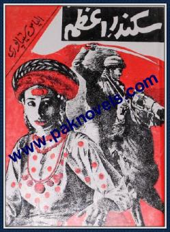 Sikandar e Aazam by Ilyas Seeta Puri