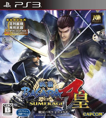 [PS3][戦国BASARA4 皇] (JPN) ISO Download
