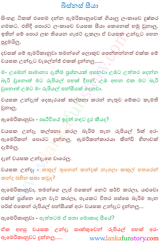 Sinhala Jokes-Buisness Seeya