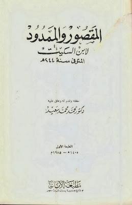 المقصور والممدود - لابن السكيت pdf