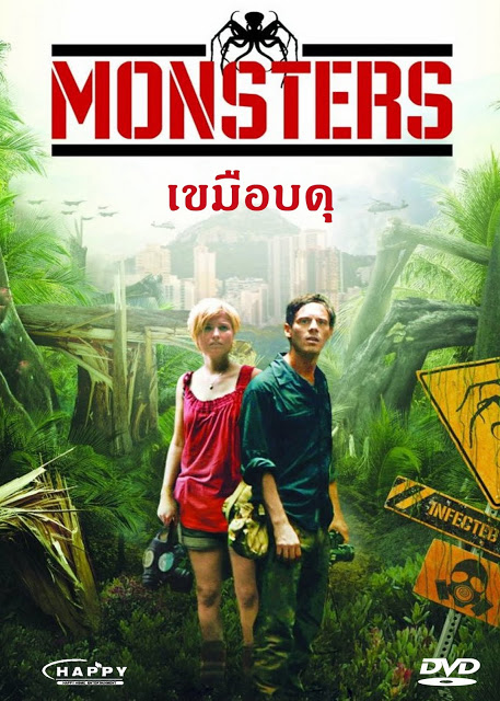 Monsters (2010) เขมือบดุ | ดูหนังออนไลน์ HD | ดูหนังใหม่ๆชนโรง | ดูหนังฟรี | ดูซีรี่ย์ | ดูการ์ตูน