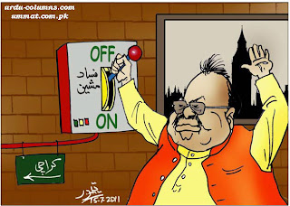 Cartoon on MQM and Altaf Hussain