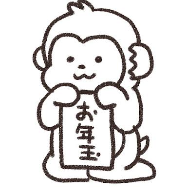 お年玉を持つ猿のイラスト(申年)モノクロ線画