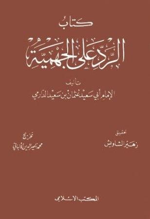 كتالب الرد على الجهمية لـ الإمام الدارمي ( تخريج الألباني )