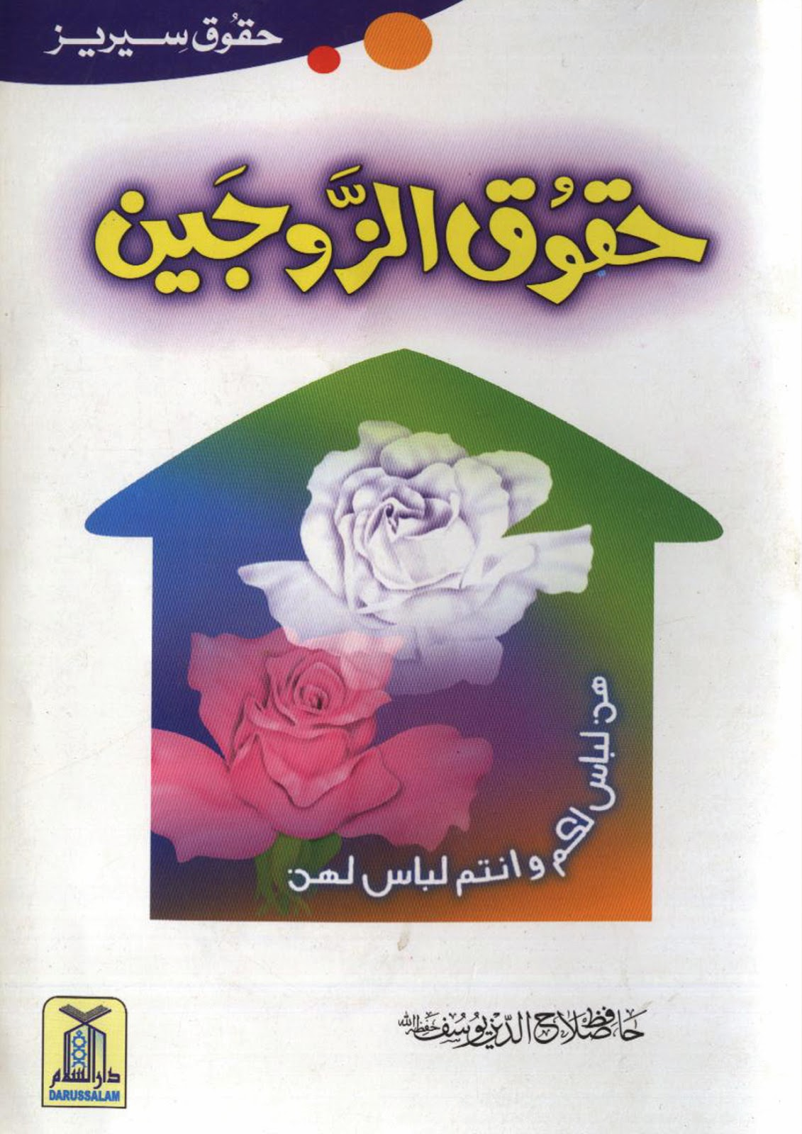 http://urduguru1.blogspot.com/2014/02/rights-of-spouses-in-urdu-pdf.html