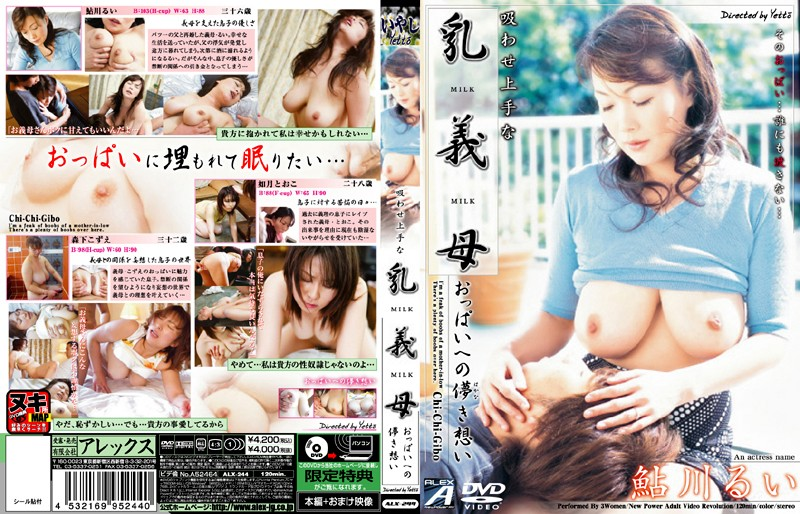 ALX-244 Kozue Morishita, Rui Ayukawa Busty Mother-In-Law
