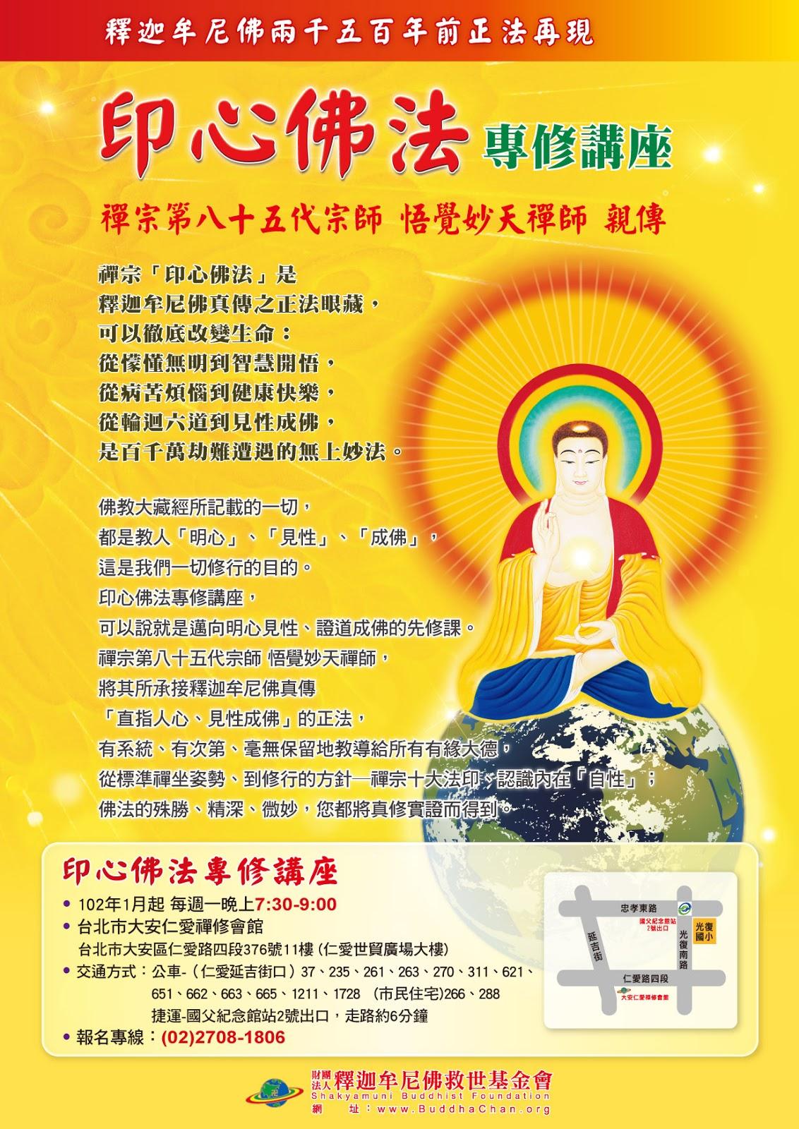 禪宗「印心佛法」是 釋迦牟尼佛真傳之正法眼藏,可以徹底改變生命:從懵懂無明到智慧開悟,從病苦煩惱到健康快樂,從輪迴六道到見性成佛,是百千萬劫難遭遇的無上妙法。