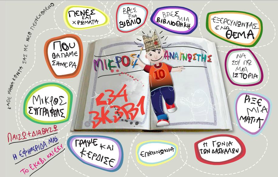 On- line  ανάγνωση παραμυθιών από τον Μικρό  Αναγνώστη