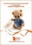 ИНСТРУКЦИЯ-ОПИСАНИЕ по вязанию мишки Тедди Шуни
