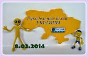 Блоги  Украины