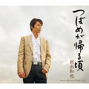 Iwade Kazuya