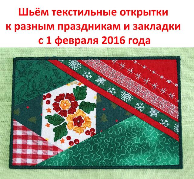 Совместный пошив текстильных открыток и закладок