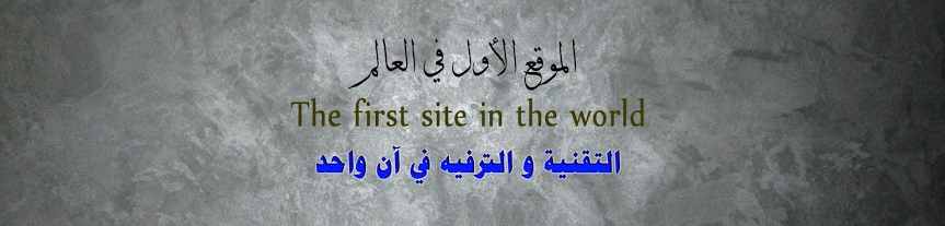 الموقع الأول في العالم