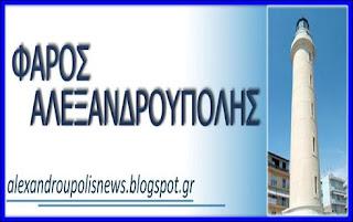faros_alexandroupolis