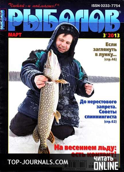 Журнал рыболов №3 март 2013 читать