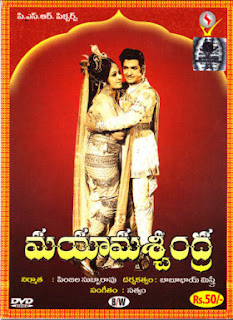 Maya Machindra Telugu Mp3 Songs Free  Download  1975