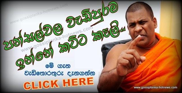 http://www.gossiplanka-hotnews.com/2014/08/galagodaaththe-gnanasara-thero-kosgoda.html